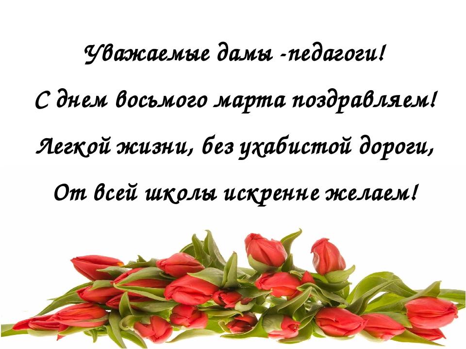 Уважаемые дамы -педагоги! С днем восьмого марта поздравляем! Легкой жизни, бе...