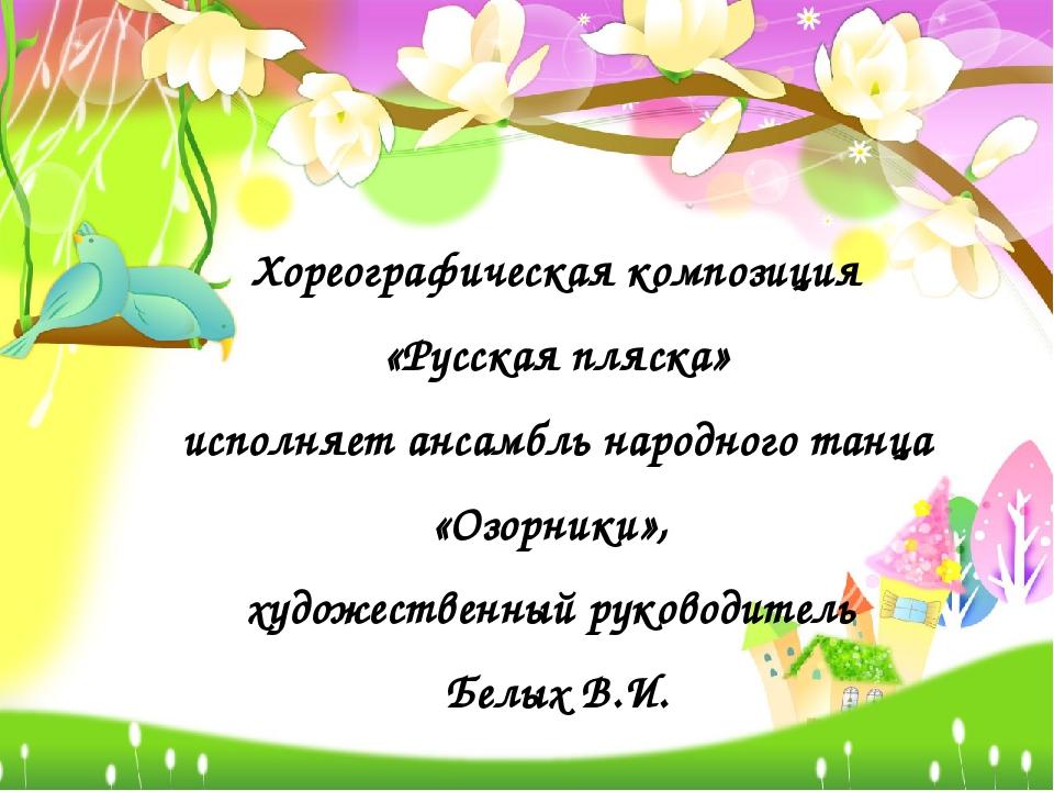 Хореографическая композиция «Русская пляска» исполняет ансамбль народного тан...