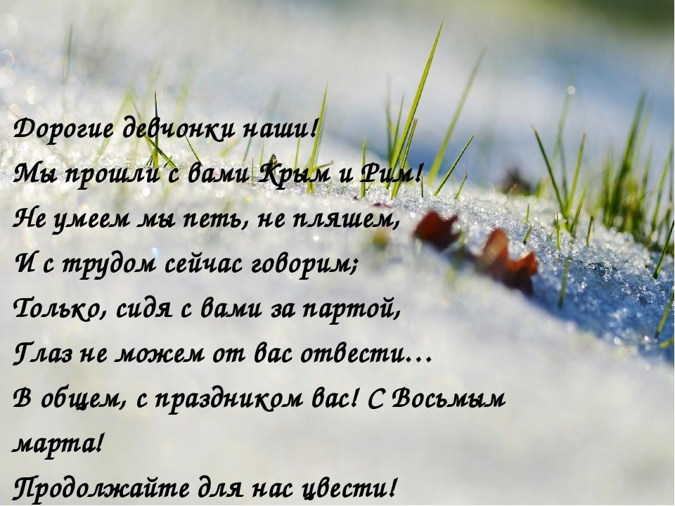 Дорогие девчонки наши! Мы прошли с вами Крым и Рим! Не умеем мы петь, не пляш...