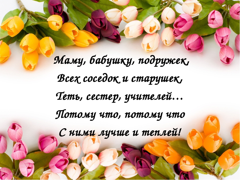 Маму, бабушку, подружек, Всех соседок и старушек, Теть, сестер, учителей… По...