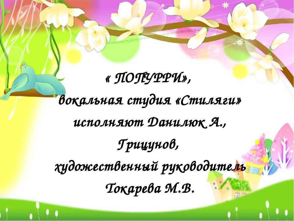 « ПОПУРРИ», вокальная студия «Стиляги» исполняют Данилюк А., Грицунов, худож...