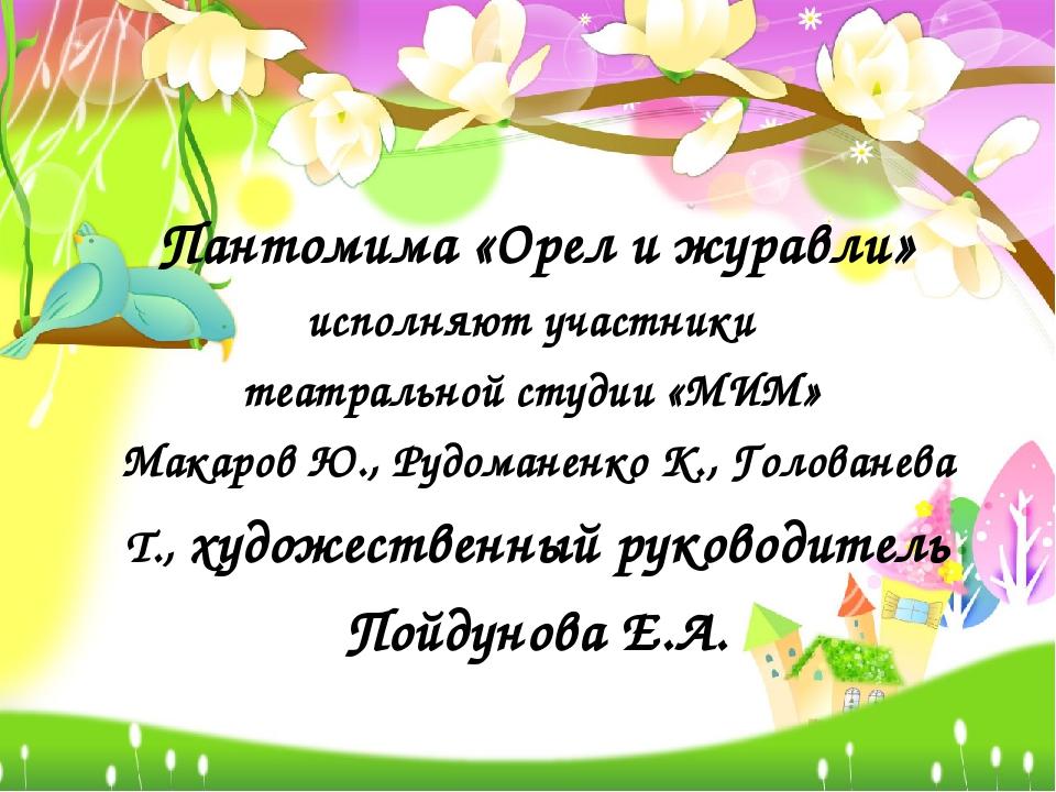 Пантомима «Орел и журавли» исполняют участники театральной студии «МИМ» Макар...