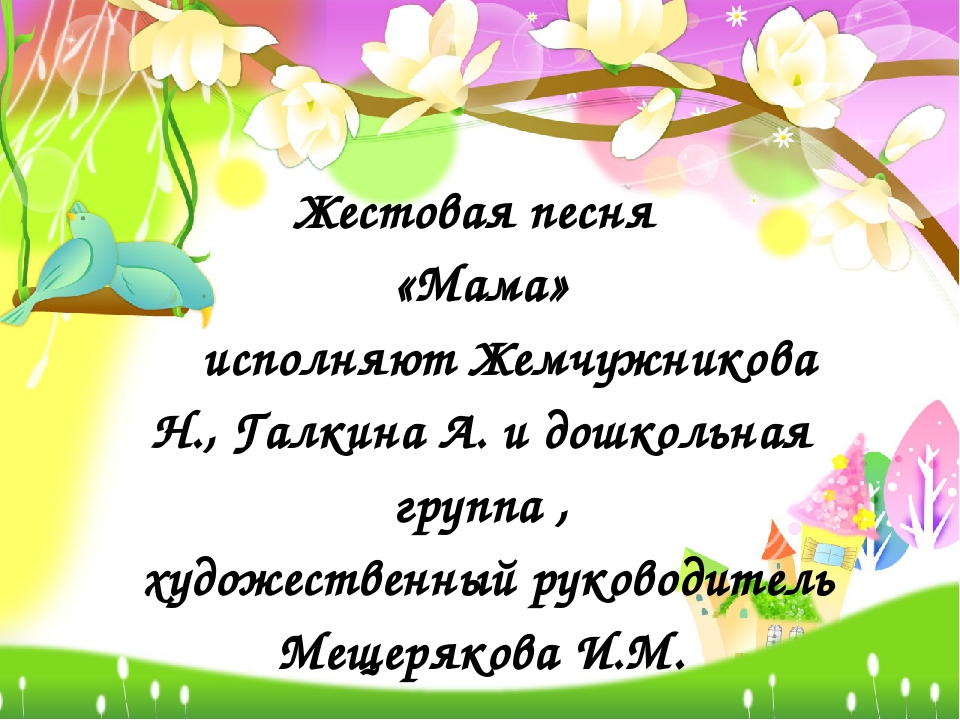 Жестовая песня «Мама» исполняют Жемчужникова Н., Галкина А. и дошкольная груп...