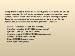 Восприятие эвенами зимы и лета календарно было такое же как и у других народо