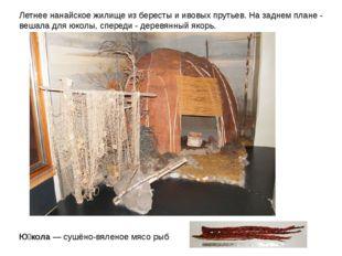 Летнее нанайское жилище из бересты и ивовых прутьев. На заднем плане - вешала