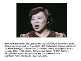 Никола́й Ива́нович Бельды́ (2 мая 1929, село Муха, Нанайский район, Дальневос
