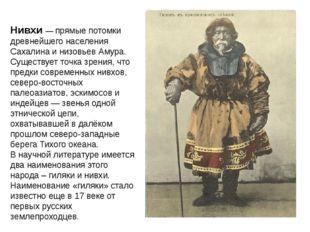 Нивхи— прямые потомки древнейшего населения Сахалина и низовьев Амура. Сущес