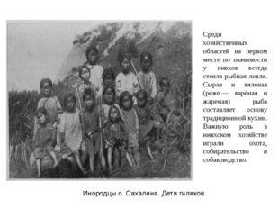 Инородцы о. Сахалина. Дети гиляков Среди хозяйственных областей на первом мес
