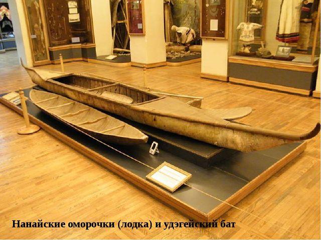 Нанайские оморочки (лодка) и удэгейский бат