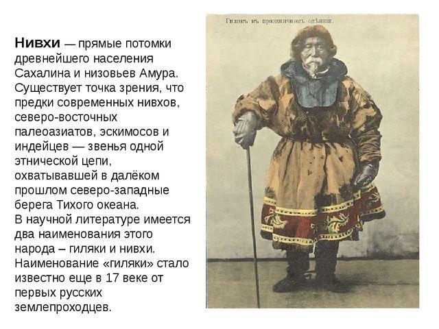 Нивхи— прямые потомки древнейшего населения Сахалина и низовьев Амура. Сущес...