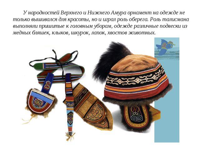 У народностей Верхнего и Нижнего Амура орнамент на одежде не только вышивалс...