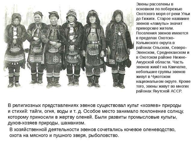 Эвены расселены в основном по побережью Охотского моря от реки Ульи до Гижиги...