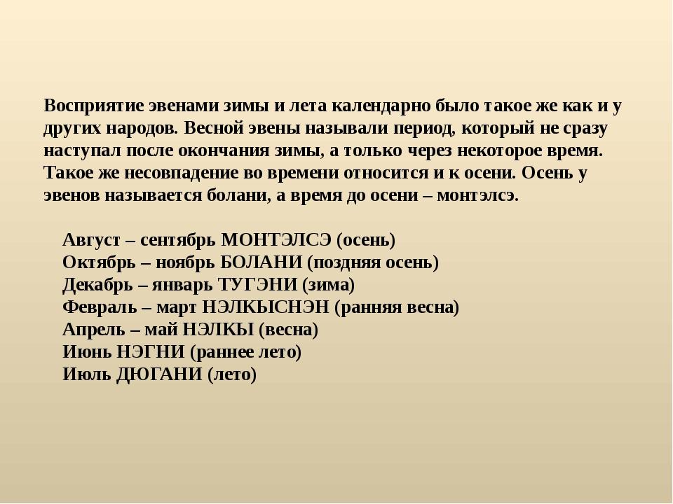 Восприятие эвенами зимы и лета календарно было такое же как и у других народо...