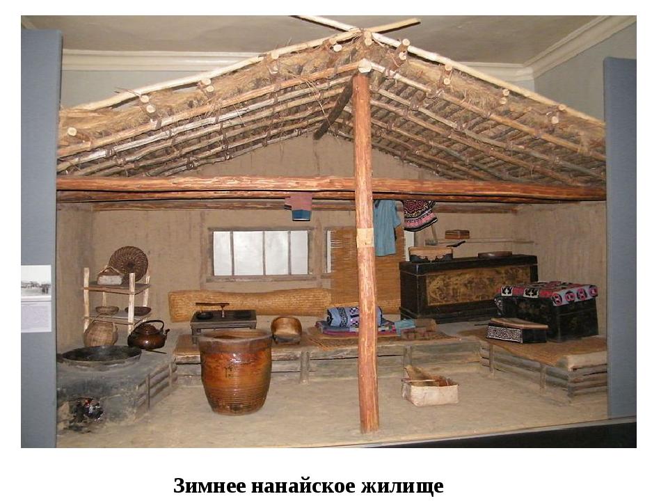 Зимнее нанайское жилище