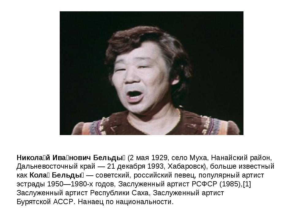 Никола́й Ива́нович Бельды́ (2 мая 1929, село Муха, Нанайский район, Дальневос...