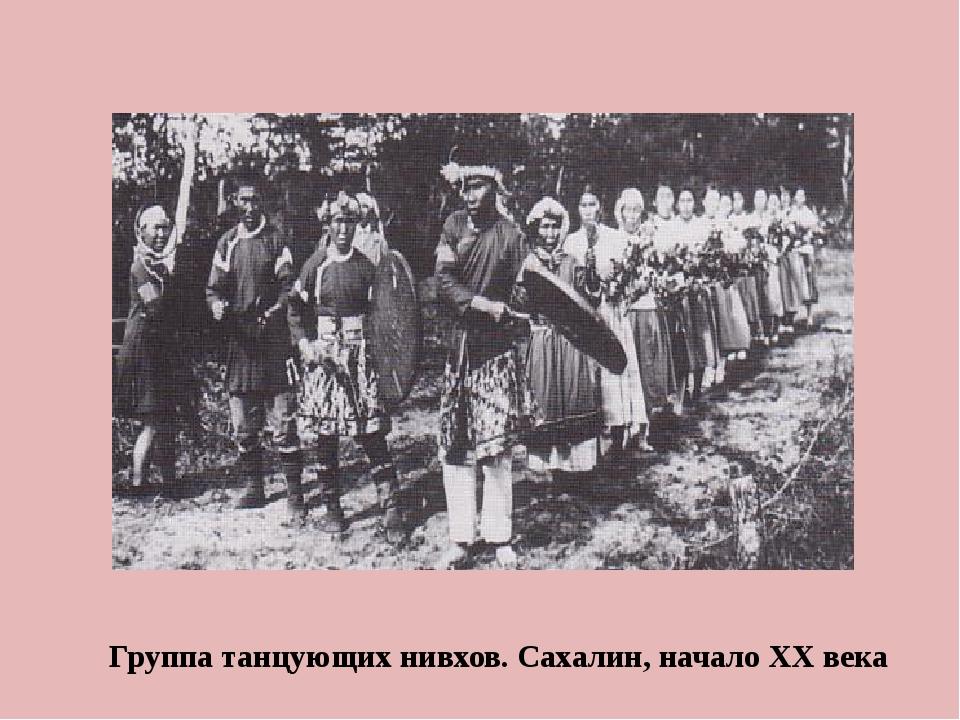 Группа танцующих нивхов. Сахалин, начало XX века