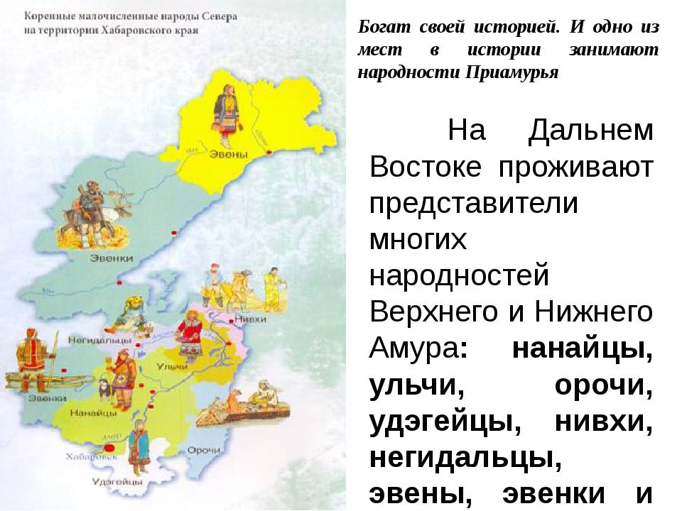 На Дальнем Востоке проживают представители многих народностей Верхнего и Ниж...