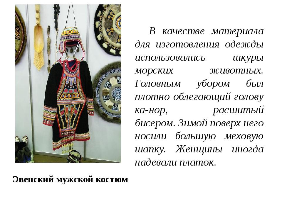 Эвенский мужской костюм В качестве материала для изготовления одежды использ...