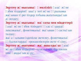 Зерттеу жұмысының өзектілігі: қазақ және өзбек тілдерінің шығу тегі және құры