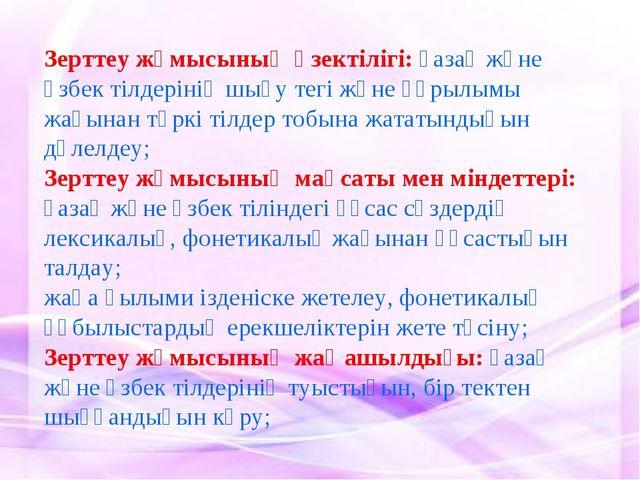 Зерттеу жұмысының өзектілігі: қазақ және өзбек тілдерінің шығу тегі және құры...