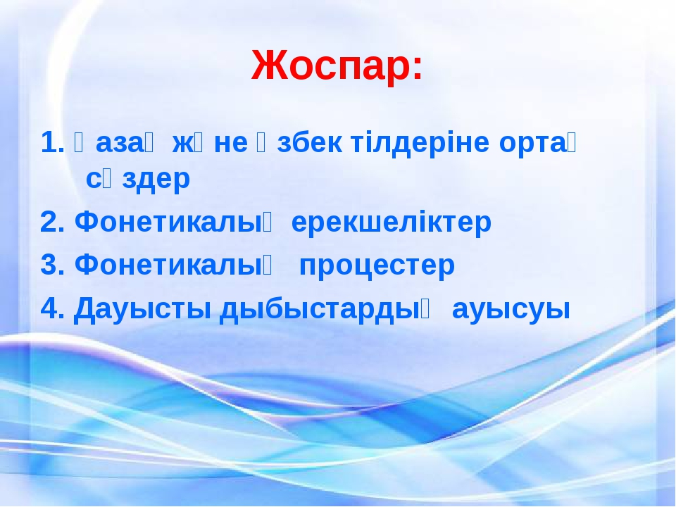Жоспар: 1. Қазақ және өзбек тілдеріне ортақ сөздер 2. Фонетикалық ерекшелікте...