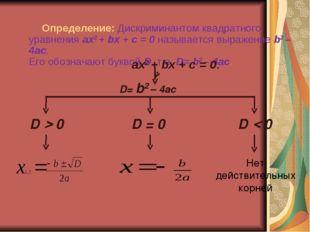 Определение: Дискриминантом квадратного уравнения ах2 + bх + с = 0 называется