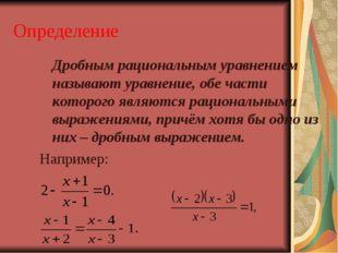 Определение Дробным рациональным уравнением называют уравнение, обе части ко