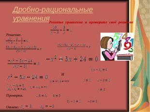 Дробно-рациональные уравнения Решите уравнение и проверьте своё решение Решен