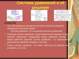 Система уравнений и её решение Определение Системой уравнений называется неко
