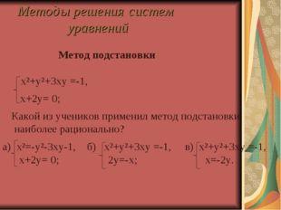 Методы решения систем уравнений Метод подстановки a) x²=-y²-3xy-1, б) x²+y²+3