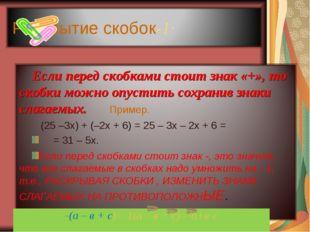 -(а – в + с)=-1(а – в + с)=-а+в-с