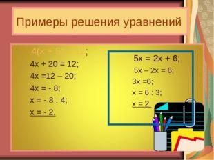 Примеры решения уравнений  5х = 2х + 6; 5х – 2х = 6; 3х =6; х = 6 : 3;