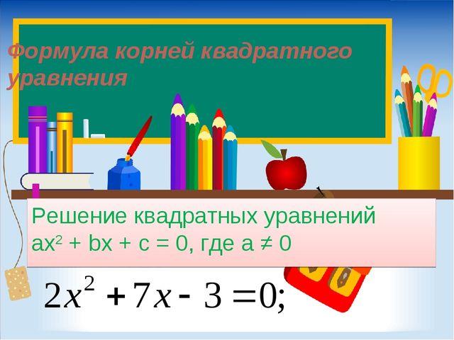 Формула корней квадратного уравнения Решение квадратных уравнений ax2 + bx +...