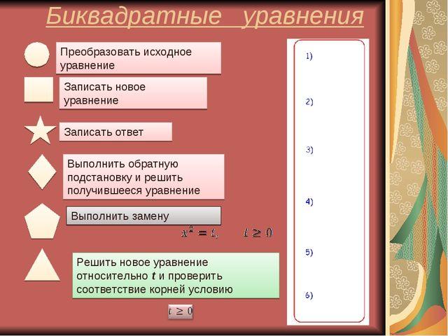 Биквадратные уравнения Преобразовать исходное уравнение Записать новое уравне...
