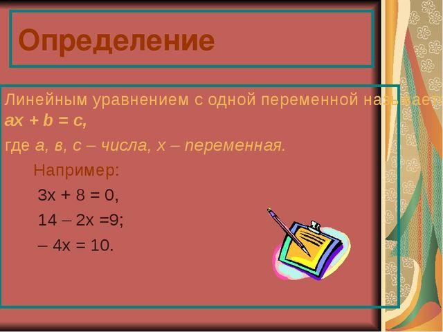 Определение Линейным уравнением с одной переменной называется уравнение вида...