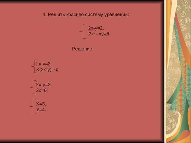 4. Решить красиво систему уравнений: 2х-у=2, 2x2 –ху=6. 2х-у=2, Х(2х-у)=6; 2х...