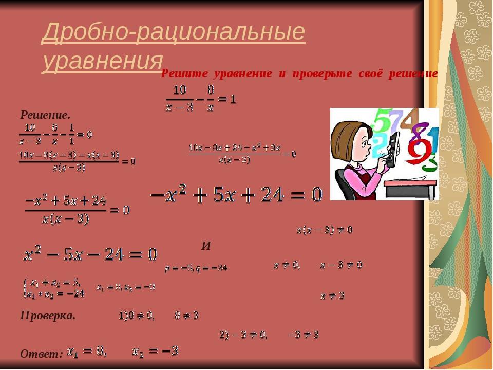 Дробно-рациональные уравнения Решите уравнение и проверьте своё решение Решен...