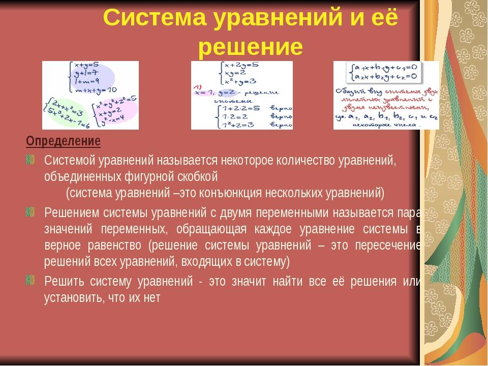 Система уравнений и её решение Определение Системой уравнений называется неко...