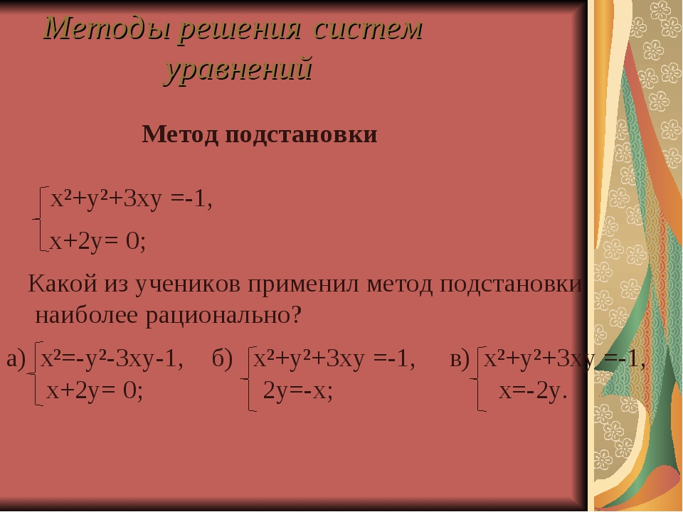 Методы решения систем уравнений Метод подстановки a) x²=-y²-3xy-1, б) x²+y²+3...