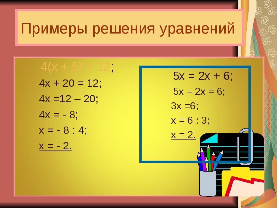 Примеры решения уравнений  5х = 2х + 6; 5х – 2х = 6; 3х =6; х = 6 : 3;...