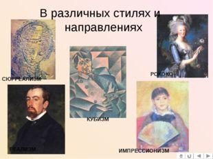 В различных стилях и направлениях РОКОКО ИМПРЕССИОНИЗМ КУБИЗМ СЮРРЕАЛИЗМ РЕАЛ