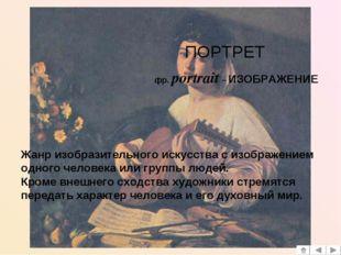 ПОРТРЕТ фр. portrait – ИЗОБРАЖЕНИЕ Жанр изобразительного искусства с изображе