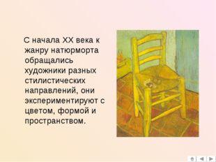 C начала XX века к жанру натюрморта обращались художники разных стилистическ