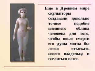 Еще в Древнем мире скульпторы создавали довольно точное подобие внешнего обли