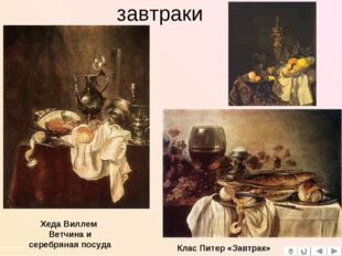 завтраки Клас Питер «Завтрак» Хеда Виллем Ветчина и серебряная посуда