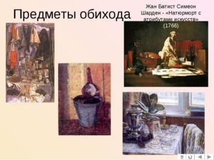 Предметы обихода Жан Батист Симеон Шарден - «Натюрморт с атрибутами искусств»
