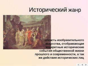 Исторический жанр область изобразительного искусства, отображающая конкретные