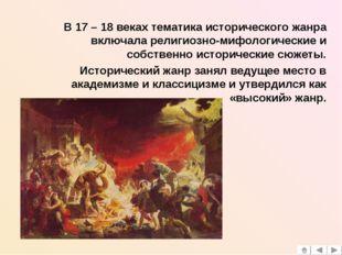 В 17 – 18 веках тематика исторического жанра включала религиозно-мифологическ