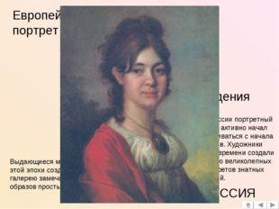 ЕВРОПА эпоха Возрождения Европейский портрет РОССИЯ Особенно расцвел жанр пор