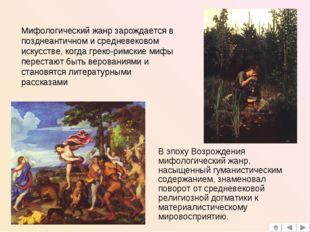 В эпоху Возрождения мифологический жанр, насыщенный гуманистическим содержани
